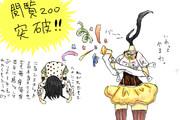 観覧200突破(^ω^三^ω^)