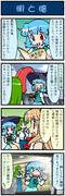 がんばれ小傘さん 698