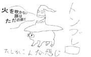 【DQ10】トンブレロ(たしかこんな感じ)【下手注意】