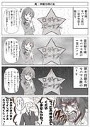 【モバマス劇場】狗(ちひろさん)【その1】