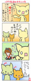 【鈴菌漫画】バイク乗りの基本のキ【教習編3】