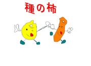 柿の種のキャラクター