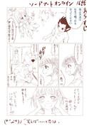 ソードアート・オンライン16話NGシーン「もうスグで行く!」