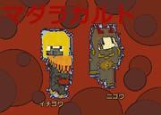 【マダラカルト】イチゴウ、ニゴウスキン【レビュー】