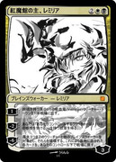 【MTG】 紅魔館の主、レミリア