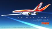 【MMDオリジナルアニメ】慟哭のナイトメア:架空の航空会社広告作ったった