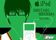 緑間真太郎 iPod風