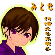 リスナーさんサムネ・36【みとせ】