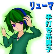 リスナーさんサムネ・37【リューマ】
