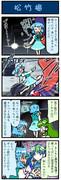 がんばれ小傘さん 705
