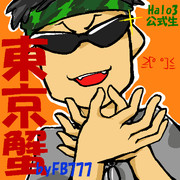 ≧[゚ ゚]≦ 東京蟹!!!!
