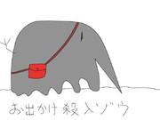 殺人ゾウの出張