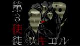 サキエル(ニコ生コメント)