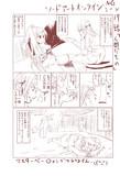 ソードアート・オンライン17話NGシーン「痛恨のうっかり」