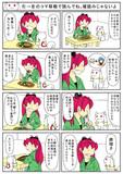 杏子とQB(1ページ目)