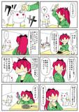 杏子とQB(2ページ目)