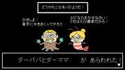 【セラクエNO_095】ダーパパとダーママ