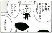 藤木君と永沢君