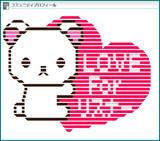 ハートにつかまるコリラックマ-文字入り(LOVE For リスナー)