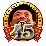 星のシューゾゥ 45周年記念ロゴ