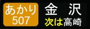 【北陸新幹線】出来れば実現してほしい新幹線の行先表示