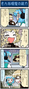 がんばれ小傘さん 711