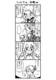【らくがき】ソードアート全裸IN