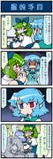 がんばれ小傘さん 712