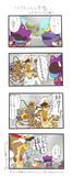 アミアモさんの奇襲(メタナイツ編)
