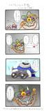 アミアモさんの奇襲(ストーカー編)
