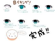 目イキング(´・ω・`)
