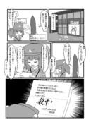 【姫とレミィの焼肉パーティ】3話 「にとり社長・信念の崩れ去る日」