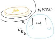 ぺん、ホットケーキ食べたい。1