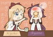 京綾とフェイバリットソング。