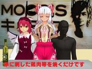 【東方MMD】MOKOU'Sキッチン