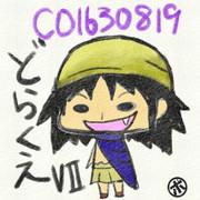 【リクエスト】~DQ7~ ガボ