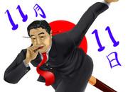 記念すべき2回目のポッキーの日を無事迎えることが出来た野田総理