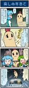 がんばれ小傘さん 714