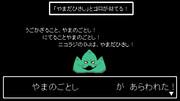 【セラクエNO_098】やまのごとし