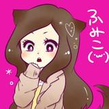 (ノ)・ω・(ヾ)ふみこさん@ぬこ化(歌い手