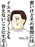 【地獄のミサワ×頭文字D】プロジェクトM①