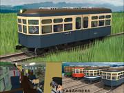 とある森の鉄道車両【配布】