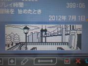 自転車「(´・ω・`)」