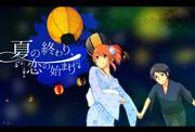 【動画挿入絵】夏の終わり、恋の始まり