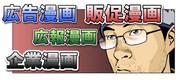 ブログ用イラスト「○○漫画」