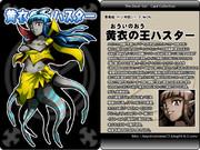 【悪魔娘シリーズ】クトゥルフ神話編№6『黄衣の王ハスター』