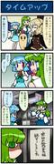 がんばれ小傘さん 720