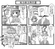 幸子のお笑いウルトラクイズ