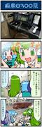 がんばれ小傘さん 723