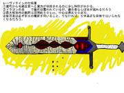 【オリジナル】レーヴァテイン【画伯】